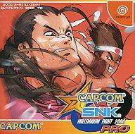 CAPCOM VS. SNK MILLENNIUM FIGHT 2000 PRO[ドリームキャストコレクション]