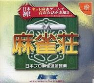 ランクB)平成麻雀荘 マイクデバイス同梱版