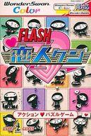 ランクB)FLASH 恋人クン