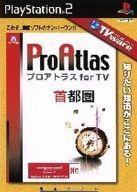 TVware 情報革命シリーズ プロアトラス for TV 首都圏
