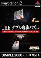 THE ダブル麻雀パズル SIMPLE2000シリーズ Vol.4