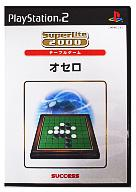 テーブルゲーム オセロ SuperLite2000シリーズ