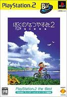 ぼくのなつやすみ2 ~海の冒険篇~ [PlayStation2 the Best]