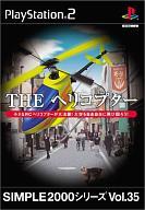 THE ヘリコプター SIMPLE2000シリーズ Vol.35
