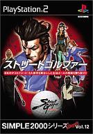 ストリートゴルファー SIMPLE2000シリーズ Ultimate Vol.12