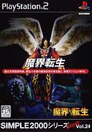 SIMPLE 2000 シリーズ アルティメット Vol.24 魔界転生