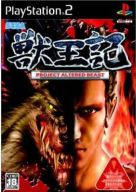 獣王記 ~PROJECT ALTERED BEAST~