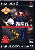 THE 鑑識官 SIMPLE2000シリーズ Vol.70