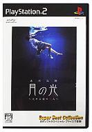 赤川次郎 月の光 ~沈める鐘の殺人~ [ベスト版]
