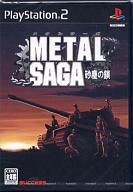 METAL SAGA ~砂塵の鎖~