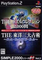 THE パズルコレクション 2,000問 & THE 東洋三大占術 ~風水・姓名判断・易占~SIMPLE2000シリーズ 2in1Vol.3