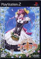 """ショコラ ~maid cafe""""curio""""~ [通常版]"""