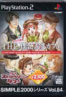 THE 僕におまカフェ ~きまぐれストロベリーカフェ~ SIMPLE2000シリーズ Vol.84