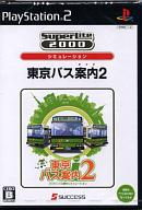 SuperLite2000シリーズ 東京バス案内 2