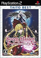 Rozen Maiden duellwalzer [ベスト版]