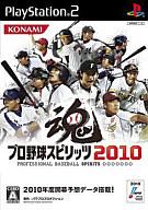 プロ野球スピリッツ 2010