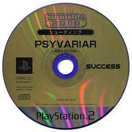 サイヴァリア リビジョン SuperLite2000(状態:ゲームディスクのみ)