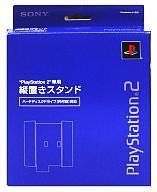 PlayStation2専用 縦置きスタンド (ハードディスクドライブ(外付型)対応)
