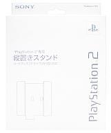 PlayStation2専用 縦置きスタンド (ハードディスクドライブ(外付型)対応)セラミック・ホワイト
