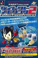 ダイレクトメモリンク2 (PS2/PC用)