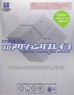 プロアクションリプレイ3 (状態:秘技コード集・説明書欠品、ディスク・箱(内箱含む)状態難)