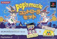 ポップンミュージック 10 [コントローラーセット] (状態:中箱・コントローラ説明書欠品)