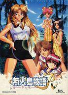 Win95 CDソフト 無人島物語R