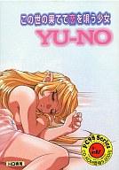 この世の果てで恋を唄う少女 YU-NO