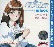 Win95 CDソフト インモラルスタディシナリオ 1