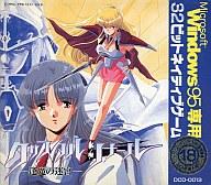 Win95 CDソフト クリスタル・リナール