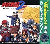 Win95 CDソフト妖獣戦記2