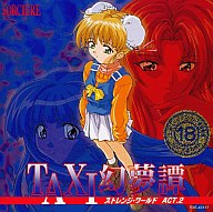 Win95 CDソフト TAXI幻夢譚