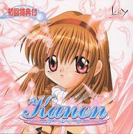 Kanon(カノン) 初回限定版