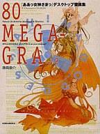 「ああっ女神さまっ」デスクトップ壁紙集 80 MEGA-GAR Ver.2