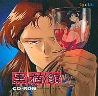 Win3.1 CDソフト黒猫館