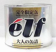 エルフ大人の缶詰[完全限定版]