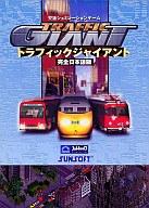 Traffic Giant [完全日本語版]
