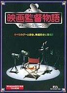 Win3.1/95 CDソフト 映画監督物語