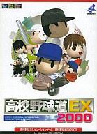 高校野球道EX2000