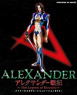 ALEXANDER アレクサンダー戦記 ~The Legend of Eternity~