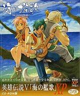英雄伝説 V 海の檻歌 XP [CD-ROM版]
