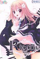 初回版 Ricotte
