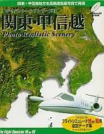 Microsoft FlightSimulator 関東・甲信越Scenery