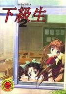 Win98-XP DVDソフト 下級生 2