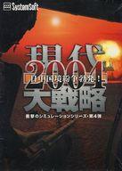 現代大戦略2004 ~日中国境紛争勃発!~