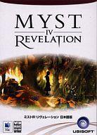 MYST IV : REVELATION [日本語版]