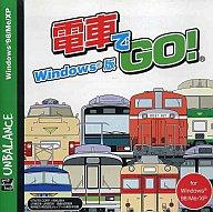 電車でGO! (爆発的1480シリーズ) [Windows版]