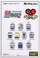 電車でGO!2 高速編 3000番台