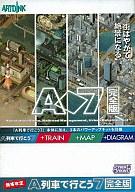 A列車で行こう7 [完全版] 価格改訂版