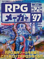 RPGメーカー'97